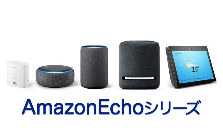Amazon Echoのおすすめはどれ?8機種を比較[使い方・スキルまとめ]