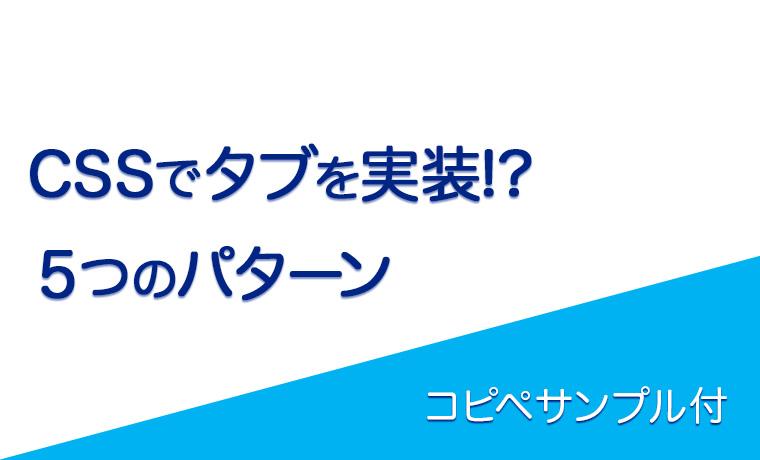 CSSタブメニューのコピペサンプル5選【レスポンシブ対応】