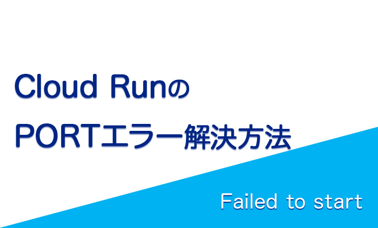 【Cloud Run】PORT設定でエラー?![解決方法ログ]