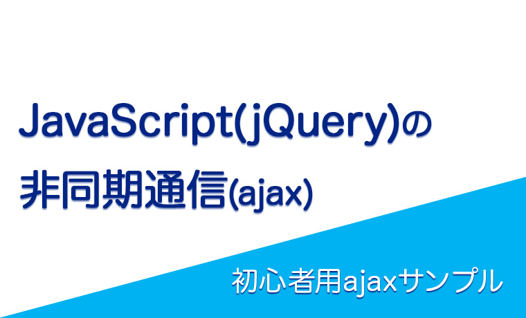 【ajaxサンプル】js(jQuery)の非同期通信で画面を切り替える方法
