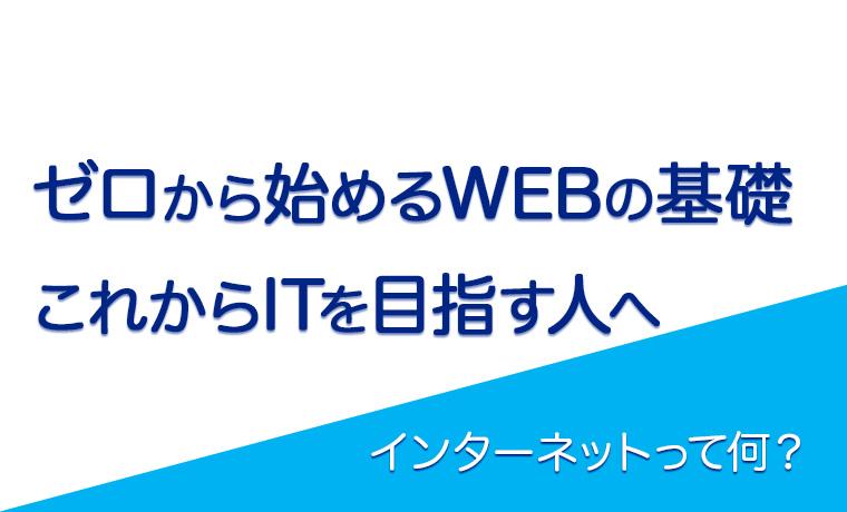 ゼロから始めるWEBの基礎[これからITを目指す人へ]